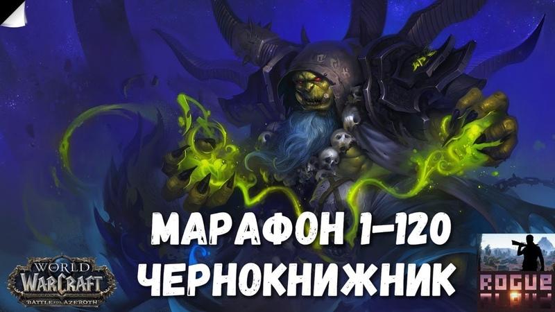 WOW BFA 8.3 онлайн Стрим 🔔 Прокачка Warlock 1-120 МАРАФОН