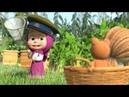 Маша и Медведь - первые серии - Джек и бобовое зёрнышко 18 серия Три поросёнка 13 серия