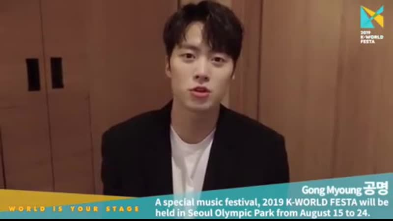 190813 Конмён в инстаграме kworld_festa_official