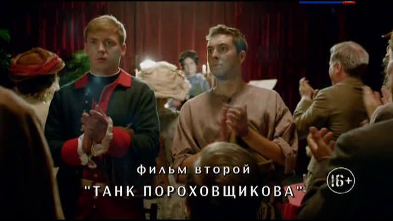 Временщик 2014 фильм второй серия 1
