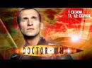 Доктор кто. 1 сезон 11, 12 серия