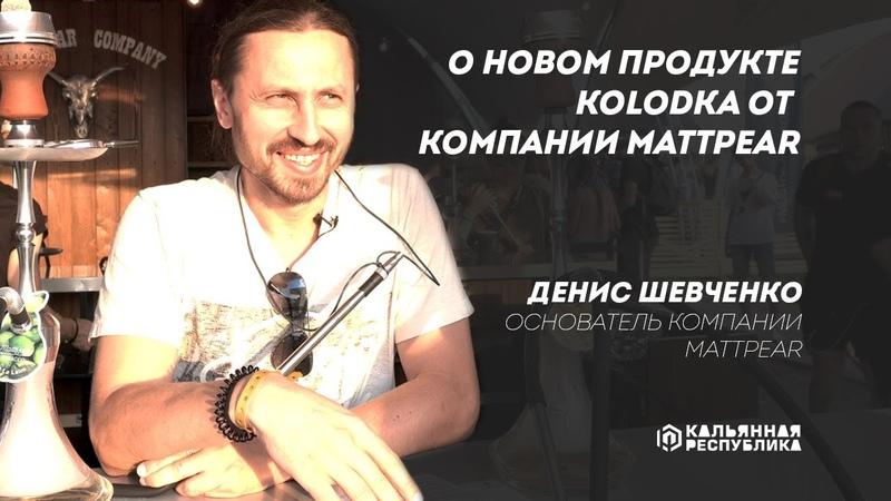 Основатель MattPear о принципиально новой Kolodke - Кальянная Республика ahr.by