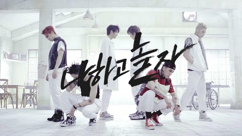 CROSS GENE 「나하고 놀자」 Dance Version