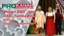 КВН Театр фарса и абсурда НГДУ Альметьевнефть 2018 Финал Лиги ПАО Татнефть
