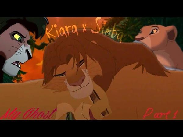 Kiara x Simba parte 1 {Ghost}