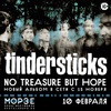 Tindersticks | 10 февраля | МОРЗЕ
