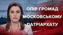 Випуск новин за 19:00: Опір громад Московському патріархату