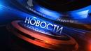 Новости на Первом Республиканском. Вечерний выпуск. 24.08.19