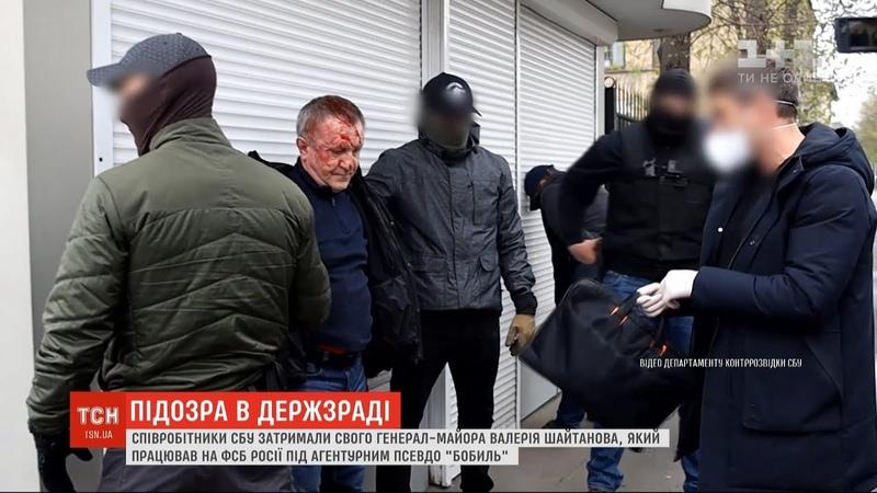 У лавах СБУ викрили генерала-зрадника, який працював на ФСБ Росії