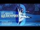 «Щелкунчик». Трансляция из Пермского театра оперы и балета