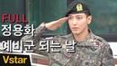어리버리 CNBLUE 정용화 예비군 되는 날 최애 걸그룹은 트와이스 @ Jong Yong