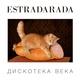 ESTRADARADA - Май Вэй (#Myway)