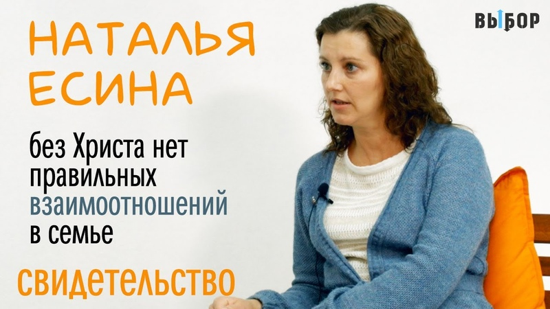 УСЛЫШАЛА ПРОПОВЕДЬ О ЛЮБВИ   свидетельство Наталья Есина   Выбор (Студия РХР)