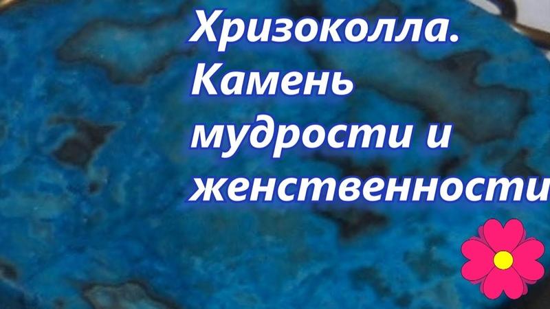 Хризоколла. Камень мудрости и женственности