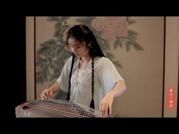 肖战 王一博 无羁 Unrestrained 陈情令 主题曲 The Untamed OST 纯筝 Guzheng Cover 玉面小嫣然
