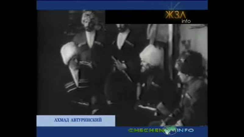 А. Автуринский наиб Шамиля убитый кровниками чеченцами.