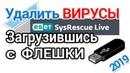 Проверка на вирусы компьютера программой ESET SysRescue Live без установки