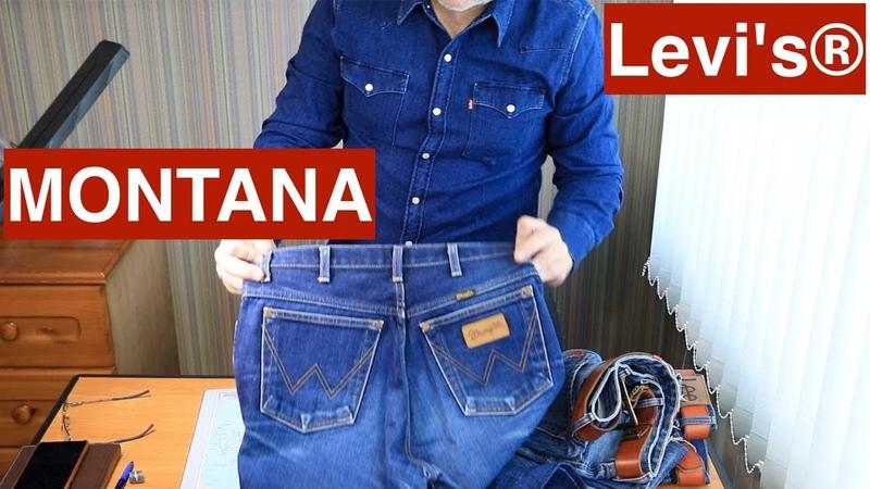 Мои джинсы Montana Levi's® Wrangler Lee