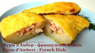 Рецепт  Фурм дАмбер - французское блюдо. Кулинария. Recipe Furm dAmbert - French Dish. Cooking.