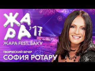 ЖАРА В БАКУ 2017 /// Творческий вечер Софии Ротару