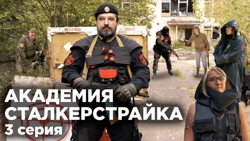 АКАДЕМИЯ СТАЛКЕРСТРАЙКА 3 серия