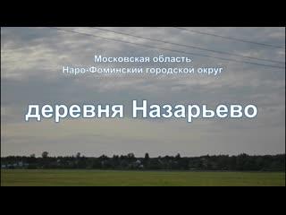 """Видео-Экскурсия """"Деревня Назарьево"""""""