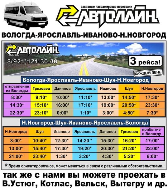 Пассажирские перевозки ярославль вологда пригородные пассажирские перевозки в 2016 году