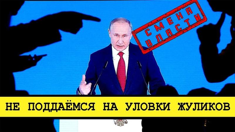 Бойкот Путинским поправкам в Конституцию! [Смена власти с Николаем Бондаренко]