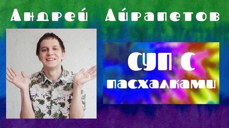 Рецепт горохового супа или Все отсылки и пасхалки к 40 минут секса с самим собой Андрея Айрапетова