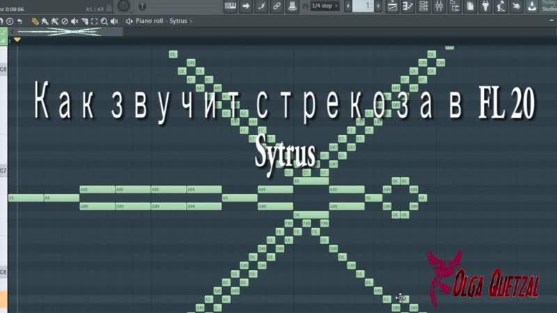 Как звучит в FL studio 20 СТРЕКОЗА на плагине sytrus