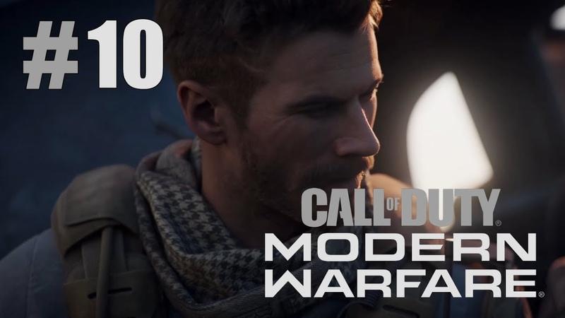 Call of Duty Modern Warfare прохождение игры Часть 10 Волчье логово