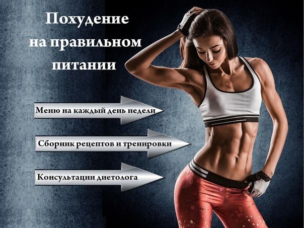 Реальная программа похудения