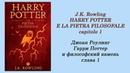 1_1. Гарри Поттер и философский камень / Harry Potter e la pietra filosofale, audiolibro