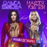 Ольга Бузова feat. Настя Кудри - Нам будет жарко