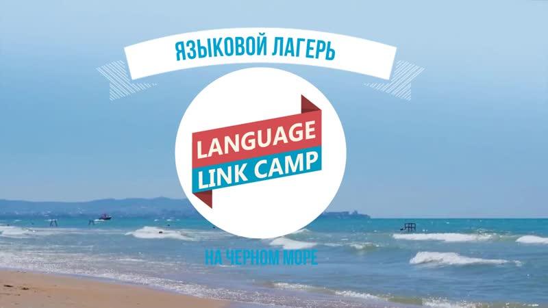 Языковой детский лагерь на Черном море Language Link