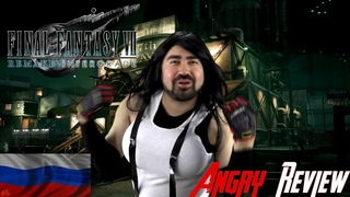 Angry Joe - Злой Обзор на игру Final Fantasy VII - Remake (Rus)