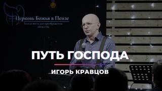 Путь Господа I Игорь Кравцов
