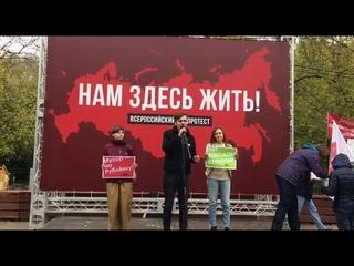 Нам здесь жить! Единый день экопротеста. Выступление активиста РСД Дмитрия Морозова