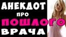 АНЕКДОТ про Молодую Красивую Девушку и Пошловатого Врача Самые Смешные Свежие Анекдоты