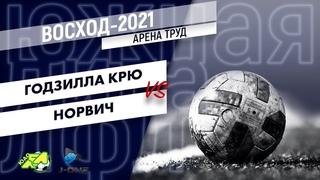 Восход-2021. Тур 3. Годзилла Крю - Норвич. ()