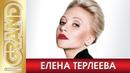 ЕЛЕНА ТЕРЛЕЕВА - Лучшие песни любимых исполнителей 2020 Все хиты Дуэты GRAND Collection 12