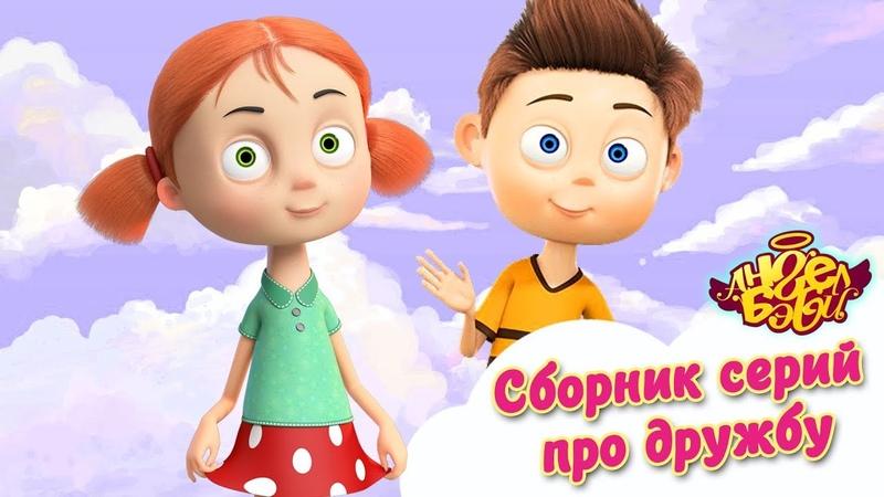 Ангел Бэби - Сборник серий про настоящую дружбу | Развивающий мультфильм для детей