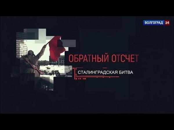 Стальные колеса Великой Отечественной Обратный отсчет Сталинградская битва