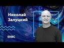 ЕКВС2019 02 11 19 19 00 Залуцкий Николай