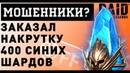 Мошенники в Raid Shadow Legends. Покупаем буст шардов.