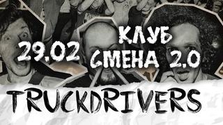 TRUCKDRIVERS - Велик #live КЛУБ СМЕНА 2.0 (Москва) Zurrahmat tour