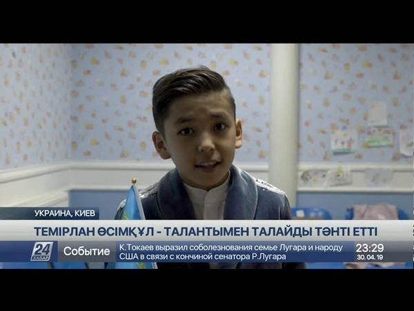 Украинадағы «Жас Еуропа» ән байқауында 12 жасар алматылық бірінші орынды иеленді
