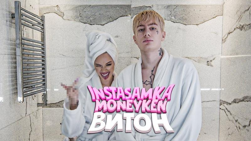 INSTASAMKA MONEYKEN ВИТОН Премьера клипа 2020