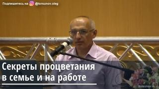 Секреты процветания в семье и на работе Торсунов О.Г.  Алматы