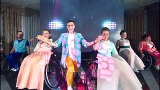 Танцевальный клип инклюзивной команды Line